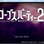 コープスパーティー2 DEAD PATIENT NEUESの改良点紹介
