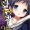コープスパーティーBook of Shadows 3巻 (旧ブログからの移設
