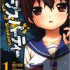 コープスパーティーBook of Shadows 1巻 (旧ブログからの移設