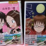 山本崇一朗短編集「恋文」「ロマンチック」&ゲッサン2月号を買いました 感想