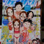 ゲッサン2018年8月号 高木さん・元高木さん・ツバキ・ユカリちゃん 感想