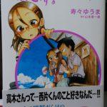 恋に恋するユカリちゃん 2巻 感想
