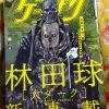 ゲッサン2019年4月号 高木さん・ツバキ・ユカリちゃん 感想
