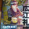 ゲッサン2019年7月号 高木さん・ツバキ・ユカリちゃん 感想