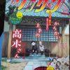 ゲッサン2019年11月号 からかい上手の高木さん・ツバキ・ユカリちゃん その他感想