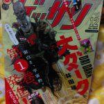 ゲッサン2019年12月号 からかい上手の高木さん・ツバキ・元高木さん・ユカリちゃん その他感想