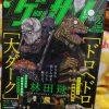 ゲッサン2020年2月号 からかい上手の高木さん・元高木さん・ツバキ その他感想