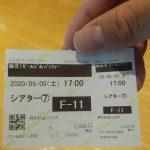 ガルパン劇場版をなんばパークスシネマ爆音映画祭で観てきました