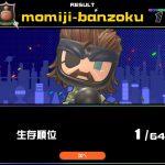 スーパーボンバーマンRオンラインを遊んでみた その2